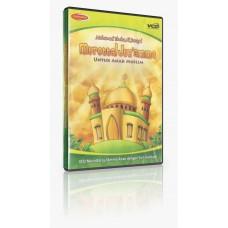 VCD: Murottal Juz'amma Untuk Anak Muslim