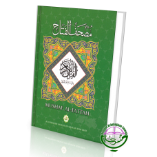 Al-Qur'an Mushaf Al-Fatah