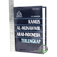 KAMUS AL- MUNAWWIR (ARAB-INDONESIA)