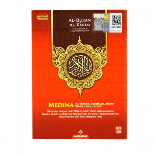 Al-Quran Al-Karim Medina  (A6)