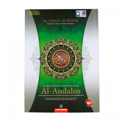 Al-Quran Al-Karim Al-Andalus  (A4)