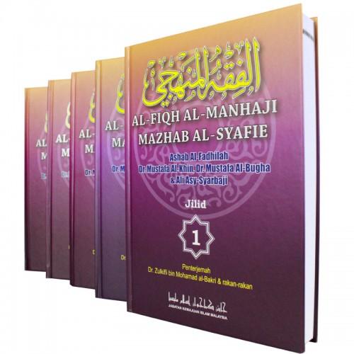 Al-Fiqh Al-Manhaji Mazhab Al-Syafie  (5 Jilid)