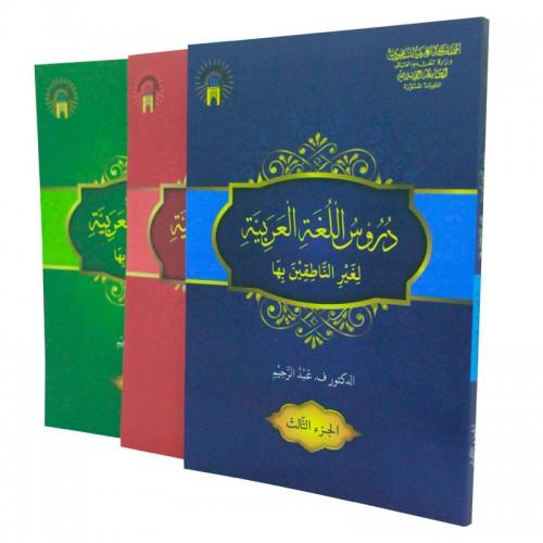 Durusul Lughah Al-Arabiyyah (3 Jilid)