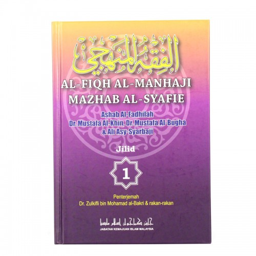 Al-Fiqh Al-Manhaji Mazhab Al-Syafie